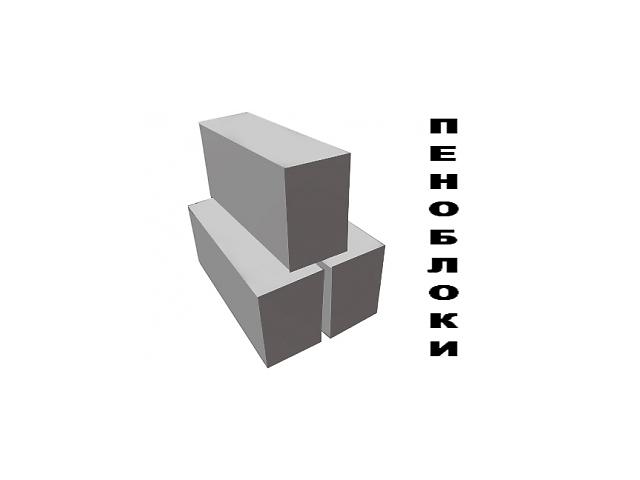 купить бу Пеноблок(ПЕНОБЕТОН) стеновой 20х30х60 см Винница в Виннице