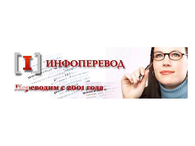 купить бу Перевод документов, легализация и апостиль. Справки о несудимости. в Киеве