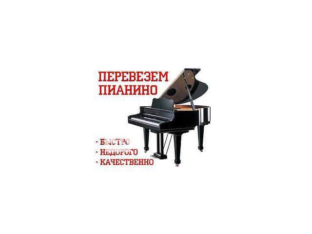купить бу Перевозка  Пианино. в Виннице