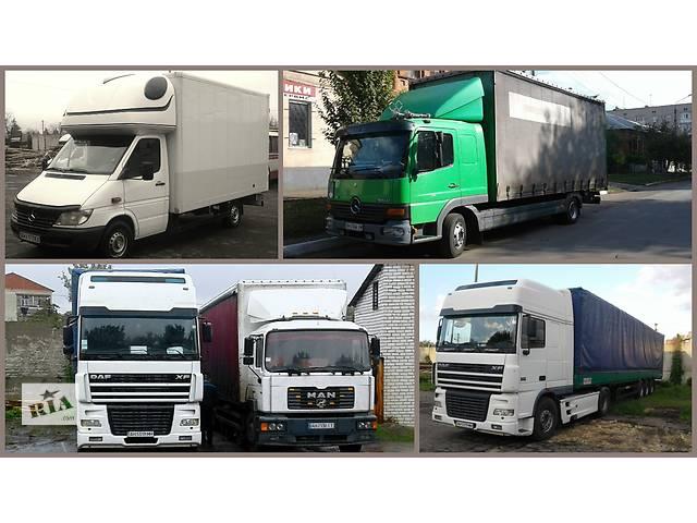 бу Перевозки от 1 до 20 тонн  в Украине