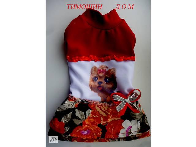 купить бу Плаття для собаки в Миколаєві