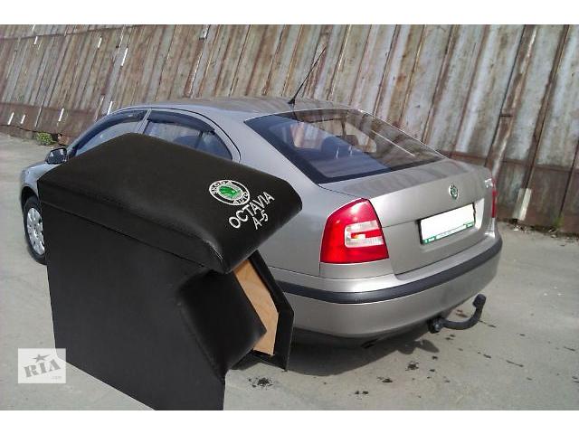 Подлокотник для Шкода Октавия а5. Современный и стильный атрибут для любого автомобиля. Пересылаем по всей Украине в теч- объявление о продаже  в Кропивницком (Кировоград)