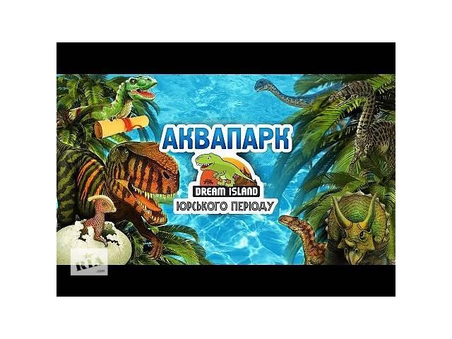 Поездки в киевский аквапарк с Николаева- объявление о продаже  в Николаеве