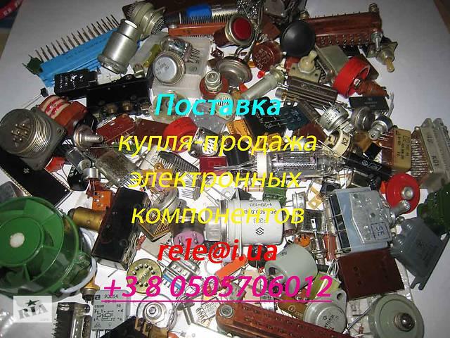 продам Покупаю нелеквиды радиоэлектронных компонентов! бу в Донецке