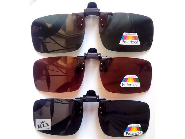 продам Поляризованные накладки на діоптрійні очки от солнца разных оттенков. бу в Львове
