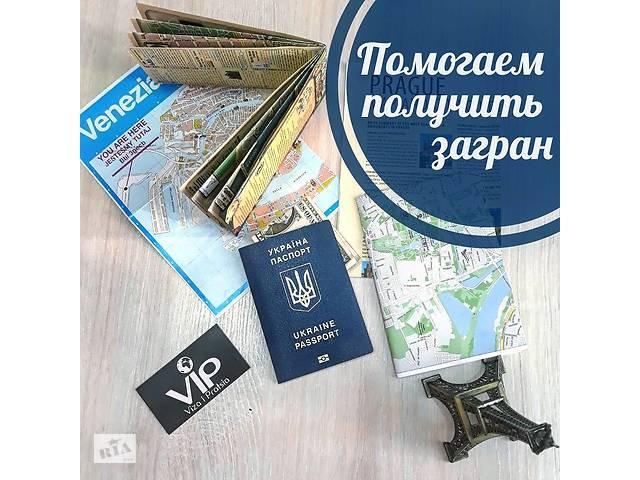 продам Помогаем получить загранпаспорт бу в Днепропетровской области