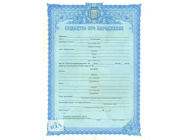 купить бу Помощь в оформлении украинского свидетельства о рождении (смерти) без выезда в Донецкой области