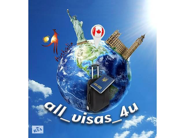 купить бу Помощь в оформлении виз в США, Канаду, Великобританию  в Украине