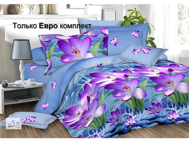 продам ЕВРО Постельное белье 3D «Крокусы» Ранфорс бу в Хмельницком