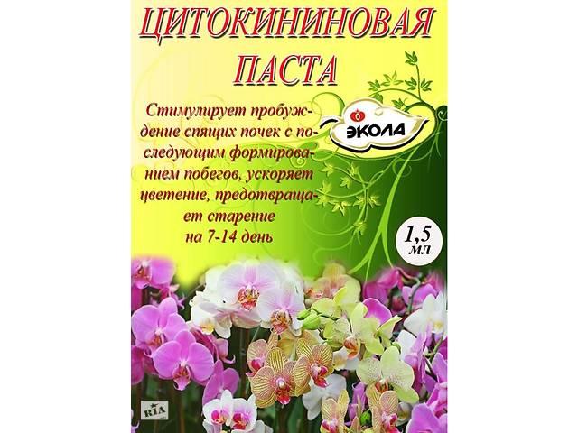 бу Цитокининовая паста 1,5мл в Одессе
