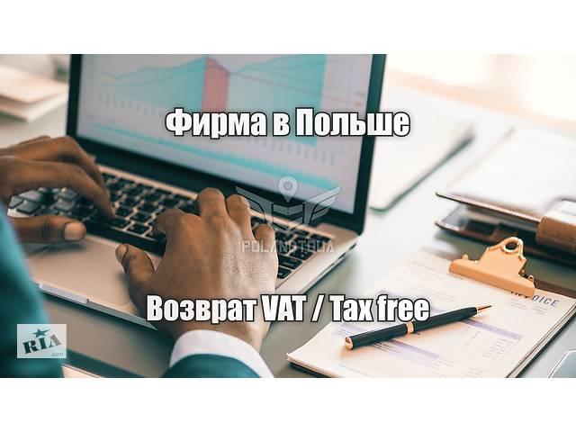 бу Вернуть VAT Tax Free / ОАО Такс фри с покупок в Польше / Европе  в Украине