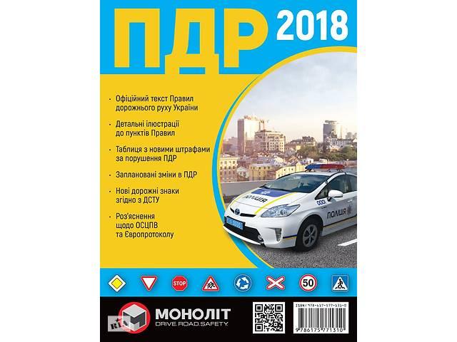 Правила дорожного движения Украины 2018 в иллюстрациях на украинском языке- объявление о продаже  в Харькове