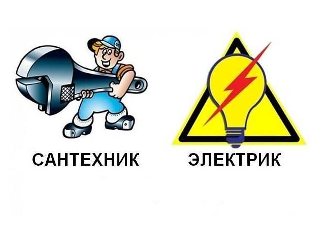 продам Предлагаю услуги сантехника и электрика бу в Киеве