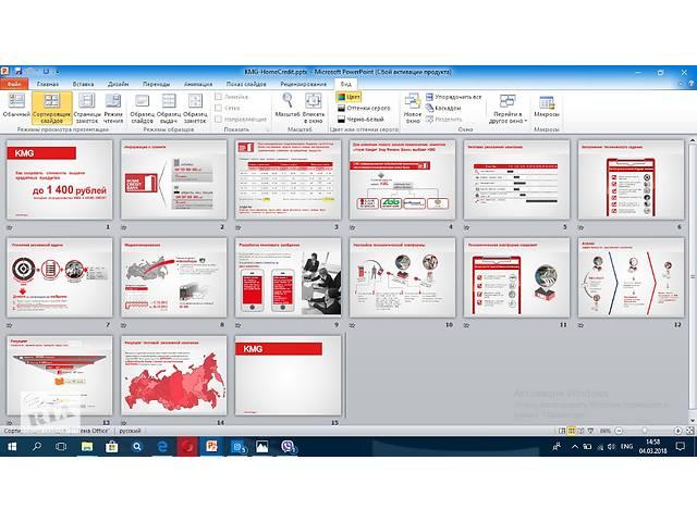 продам Презентация Power Point за 1 день. Презентация компании, продукта, услуги, мероприятия. бу  в Украине