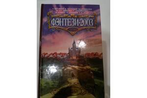 Продается книга сборник фентези 2003