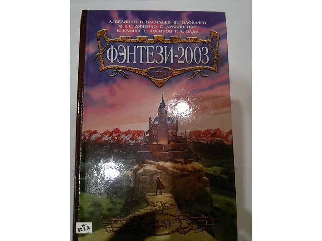 продам Продается книга сборник фентези 2003 бу в Киеве