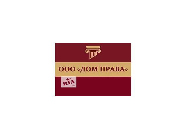 продам Продается ООО с лицензией на черные металлы! бу  в Украине