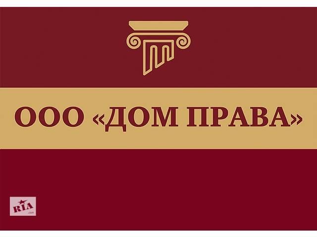 Продам ООО на спец. режиме НДС!- объявление о продаже   в Украине