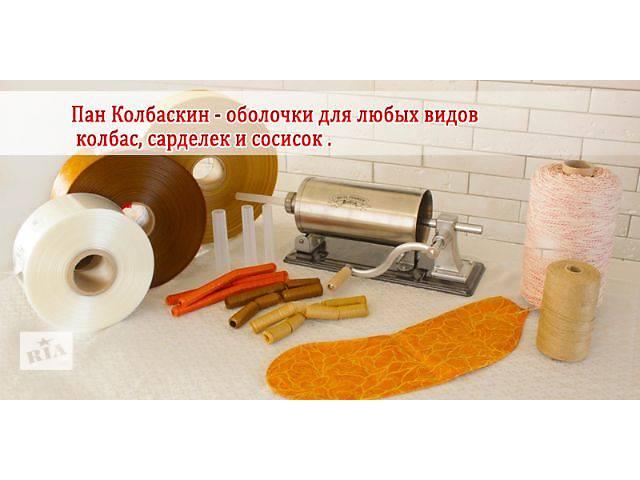 Продам искусственную и натуральную оболочку для колбасы- объявление о продаже   в Украине