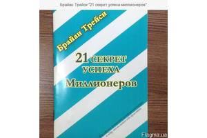 Продаю книги Брайана Трейси `21 секрет успеха миллионеров`.