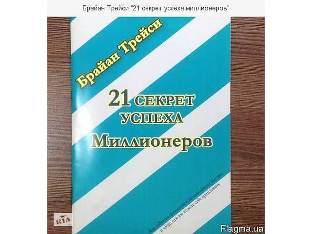 бу Продаю книги Брайана Трейси `21 секрет успеха миллионеров`. в Киеве