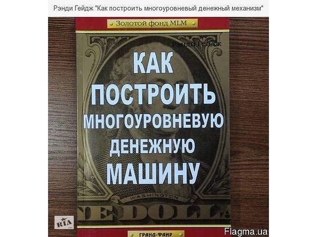 продам Продаю книги Рэнди Гейджа `Как построить многоуровневый денежный механизм`. бу в Киеве