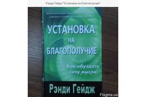 Продаю книги Рэнди Гейджа `Установка на благополучие`.