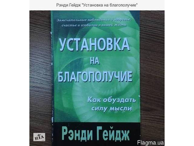 Продаю книги Рэнди Гейджа `Установка на благополучие`.- объявление о продаже  в Киеве