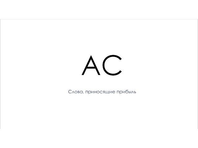Продающие тексты. Взрывоопасный копирайтинг с конверсией ОТ 10%- объявление о продаже   в Украине