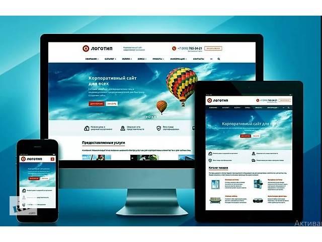 продам Продающий одностраничный сайт (Landing Page) бу  в Украине