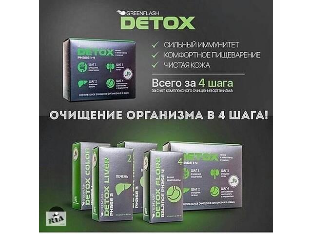 купить бу Детокос - курс чистки организма в Одессе