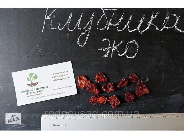 бу Клубника сушеная 1 кг домашняя (сушена полуниця) натуральный вяленый сухофрукт в Андреевке