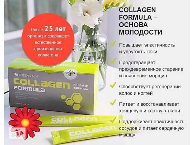 бу Коллаген в Одессе