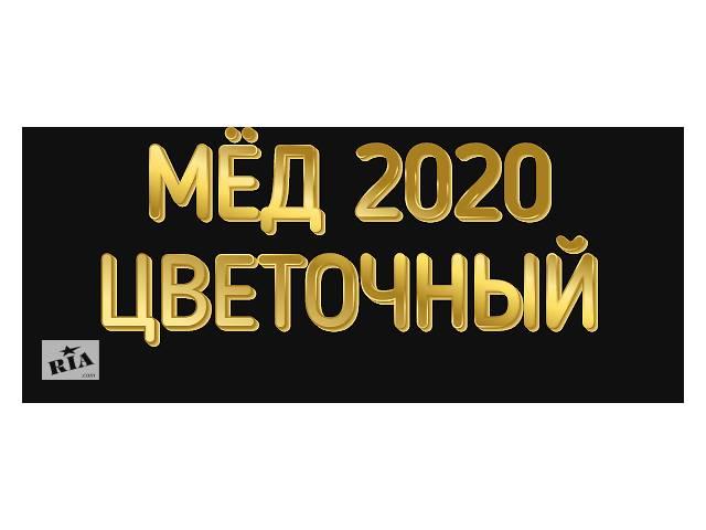 Продам мёд майское разнотравье,2020 года. За 1 л 100 грн.- объявление о продаже  в Мелитополе