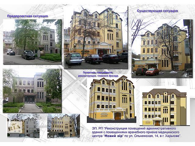 купить бу Проекти реконструкції будівель і споруд  в Україні