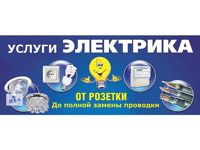 купить бу Профессиональный Электрик в Севастополе