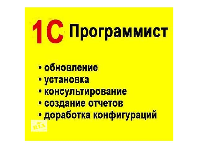 Программист 1с- объявление о продаже   в Украине