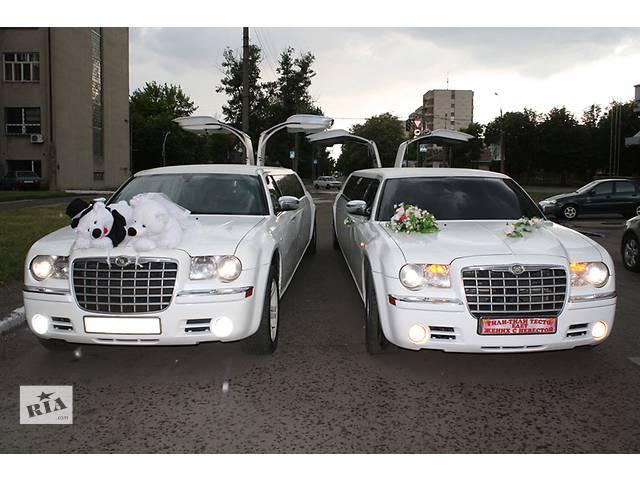 Прокат лимузина СHRYSLER 300С и др.авто- объявление о продаже  в Черкассах