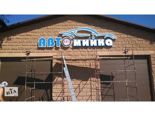 Предлагаем изготовление и монтаж световых букв, световая реклама Ровно- объявление о продаже  в Ровенской области