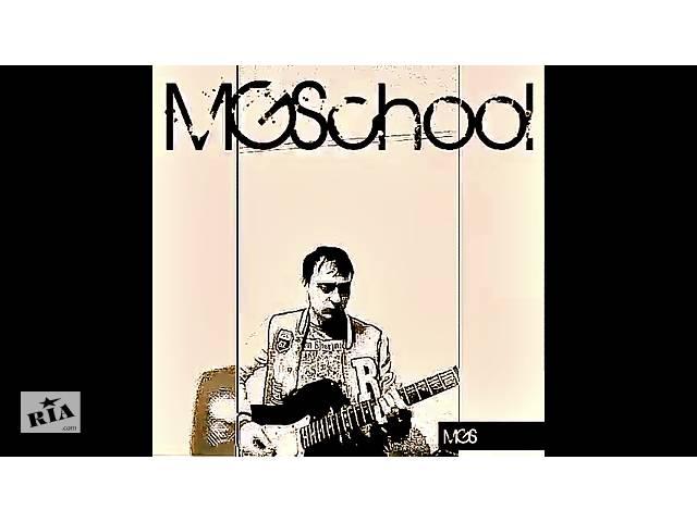 Предлагаю частные уроки гитары для детей и взрослых!- объявление о продаже   в Украине