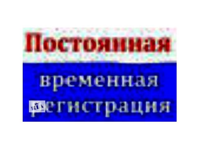 бу Прописка Днепр 2016 регистрация временная постоянная   в Украине