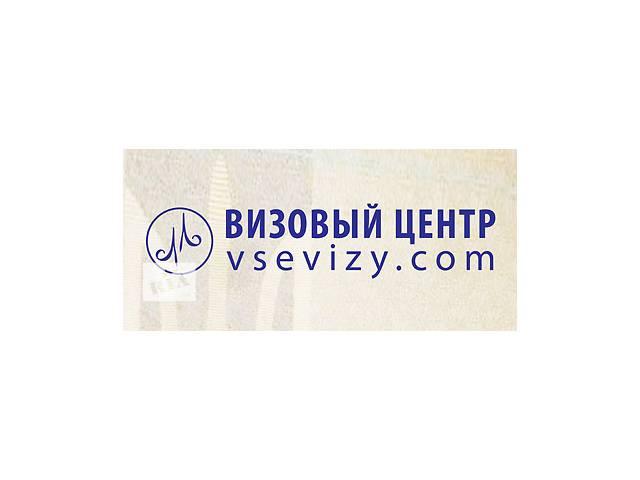Приглашения в Польшу, туристический ваучер- объявление о продаже   в Украине