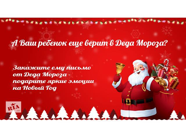 бу Письмо от Деда Мороза в Киеве