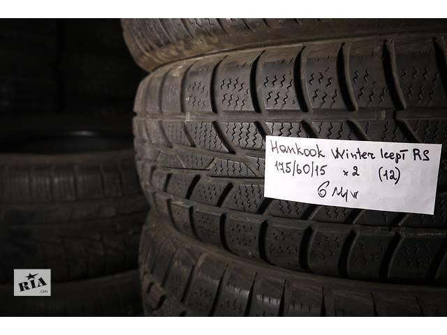 R15 175/60 Hankook Winter Icept RS- объявление о продаже  в Киеве