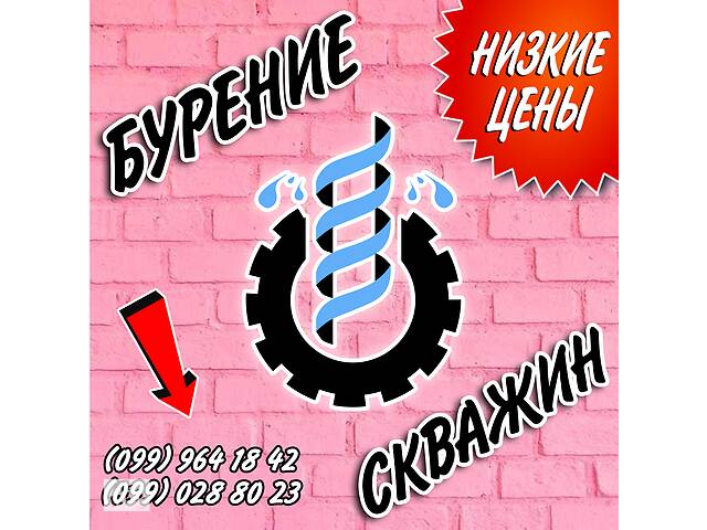 бу Бурение скважин! Низкие цены! Высокое качество!  в Украине
