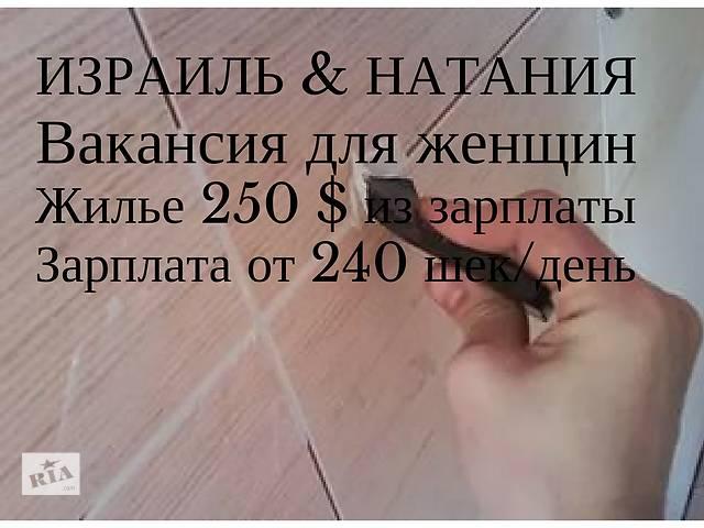 Работа для женщин в Израиле- объявление о продаже   в Украине