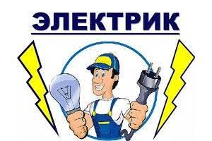Інженер електрик