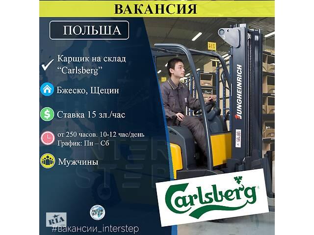 бу Карщик, помошник карщика (Carlsberg)  в Украине