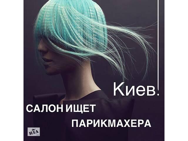 """купить бу Киев!!! Мастерская красоты """"Queen"""" приглашает на работу парикмахера в Киеве"""