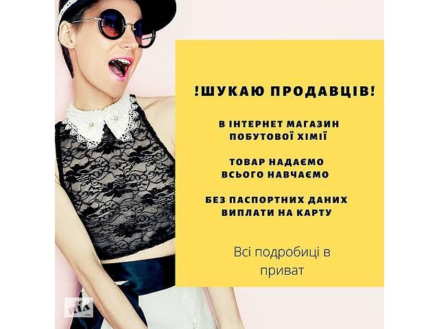 Любите продавать. Имею качественный товар- объявление о продаже   в Украине